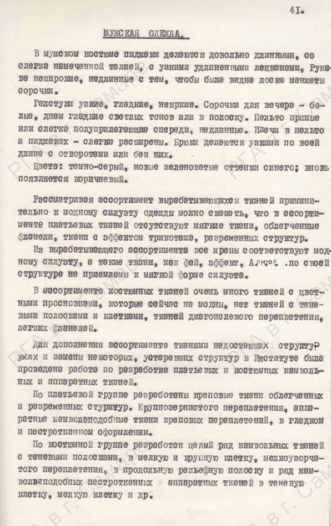 369b3ad15579 Направление моды на 1959-1960 гг. из отчета о разработке направления и  нового ассортимента шерстяных и полушерстяных платьевых тканей. ЦНИИшерсти.