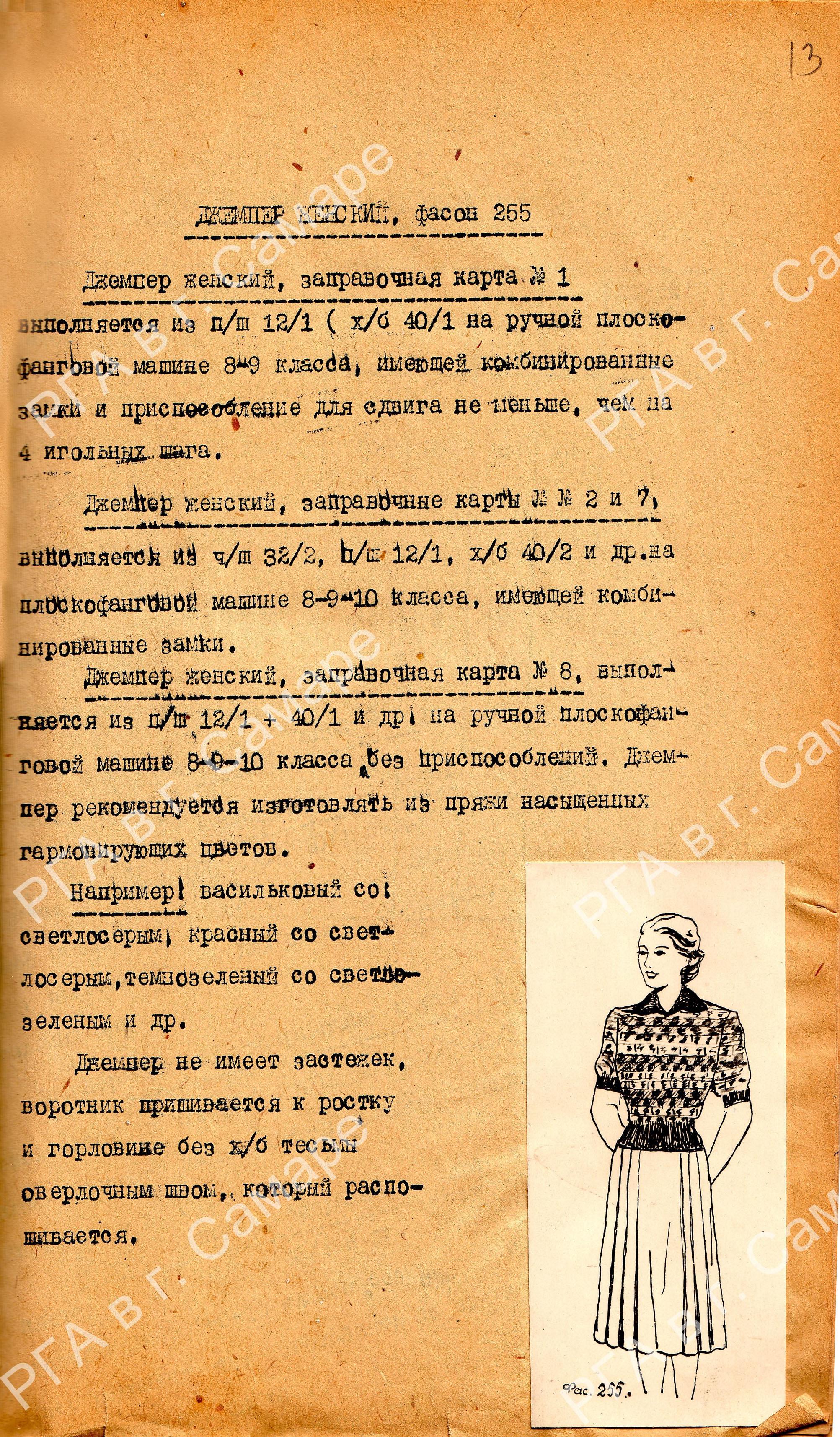 6c082cb824ed Модницы предпочитали одеваться в ателье и у частных портных, партийная  элита покупала импортную одежду в валютных магазинах или за границей.